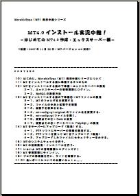 MT4.1インストール実況中継!-エックスサーバー編